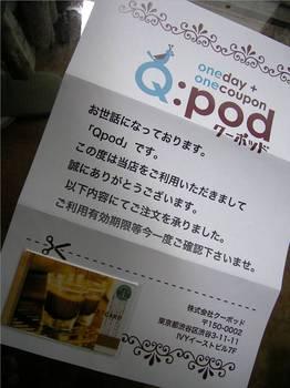 20100812 00008.JPG