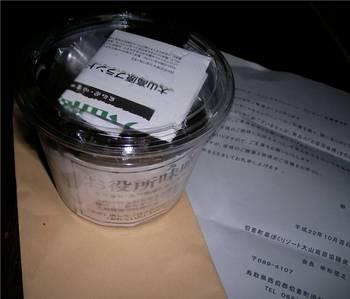 20101025 00003.JPG